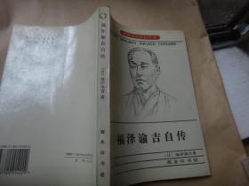 福泽谕吉自传