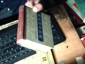 唐宋词小辞典           7B