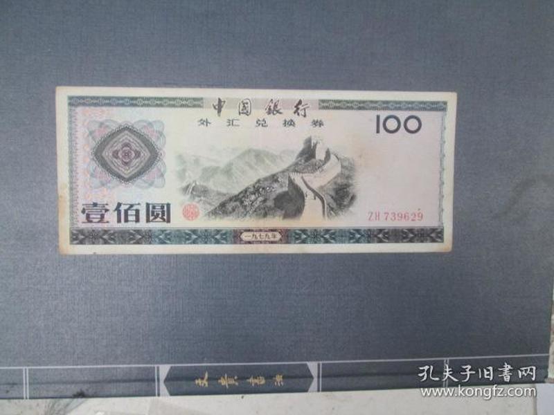 一百元:长城外汇券79年:尾号ZH739629