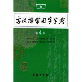 Dictionary of Common Words of Ancient Chinese (4th Edition)