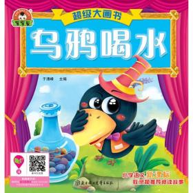 儿童文学:乌鸦喝水