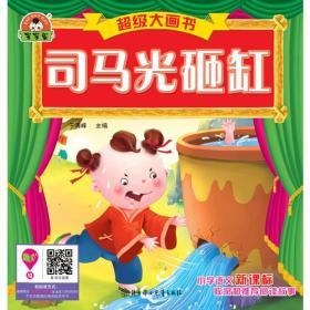 儿童文学:司马光砸缸