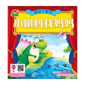 儿童文学:小蝌蚪找妈妈
