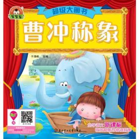 儿童文学:曹冲称象