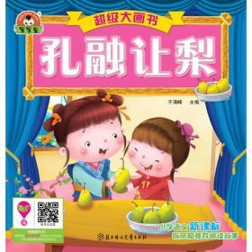 儿童文学:孔融让梨