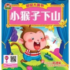 儿童文学:小猴子下山