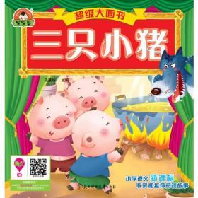 儿童文学:三只小猪