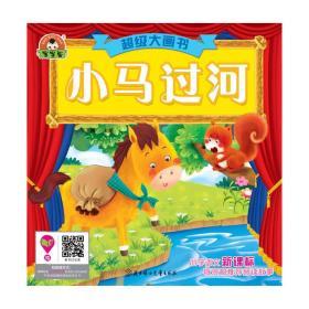 儿童文学:小马过河