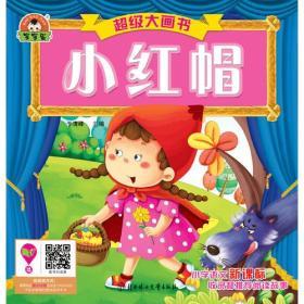 儿童文学:小红帽