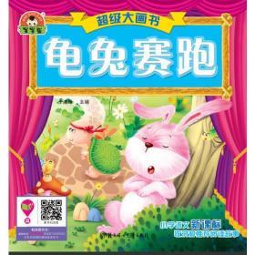 儿童文学:龟兔赛跑