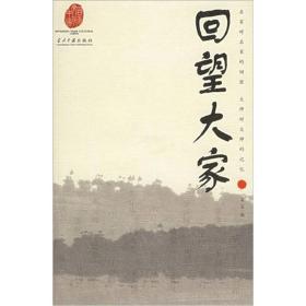 百年文化中国丛书:回望大家