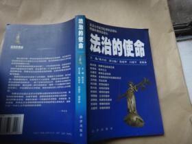 法治的使命 著名刑法教授李希慧签名藏书