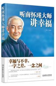听南怀瑾大师讲幸福(以淡定之心做人,心态平和;以淡定之心做事,无事不顺!)