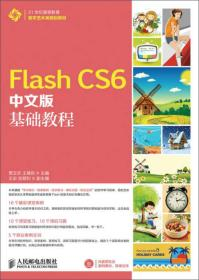 Flash CS6中文版基础教程