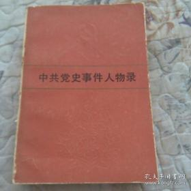 中共党史事件人物录 1983年一版一印 品好 759页厚