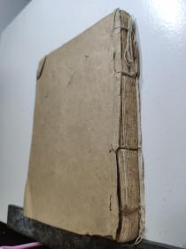 民国石印字典一册