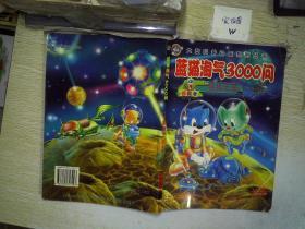 科技之光(珍藏本)——蓝猫淘气3000问''