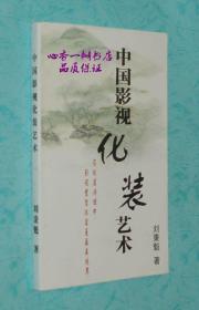中国影视化装艺术(作者签名本/保真)