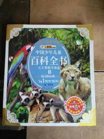 中国少年儿童百科全书B
