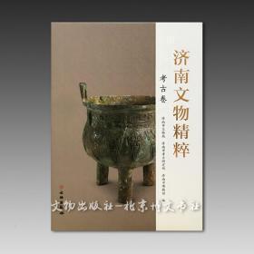 济南文物精粹·考古卷