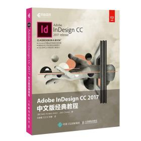 Adobe InDesign CC 2017中文版经典教程 9787115474841