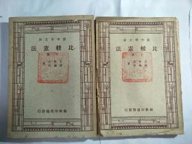 比较宪法(上下全。新中学文库)