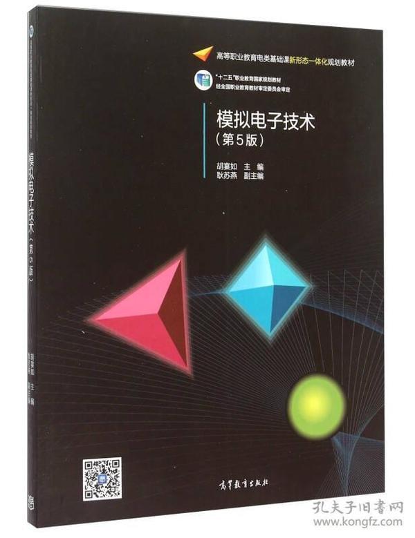 模拟电子技术(第5版)