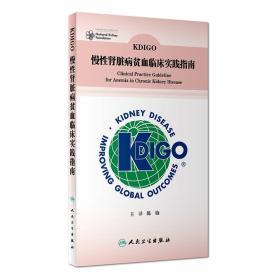 KDIGO慢性肾脏病贫血临床实践指南
