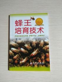 蜂王培育技术(第三版)2018印刷