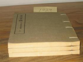 1978年 《中原音韵》 3册全