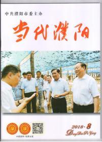 《当代濮阳》杂志(2018年第8期 总第181期)