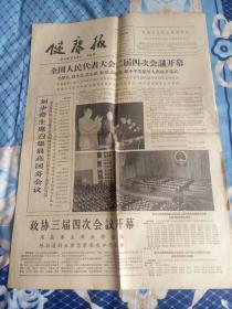 健康报1963年11月20日、12月4日两期合售。主要内容为全国人民代表大会第二届第四次会议开幕闭幕