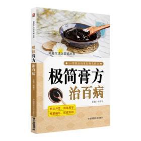 极简膏方治百病(简易疗法治百病丛书)