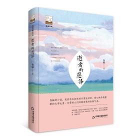 紫金文库—中国书籍文学馆:逝者的恩泽
