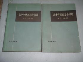 战争年代的总参谋部(上下)