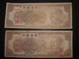中央银行金圆券壹佰万圆100万元1949年中华书局版2连号