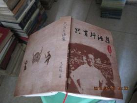 家书:只言片语集  王忠明著   精装  扉页空白页缺损  品自定  34-1号