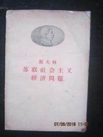 【红色收藏】1958年印:斯大林  苏联社会主义经济问题