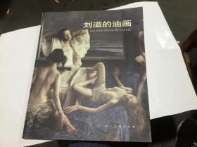 刘溢的油画(签名本)