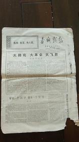 文革小报 【春城战报】 第29期 长春市四代会 主办 品一般