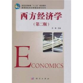 """普通高等教育""""十二五""""规划教材·高等院校经济管理类教材系列:西方经济学(第2版)"""