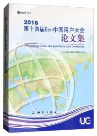 2016第十四届Esri中国用户大会论文集