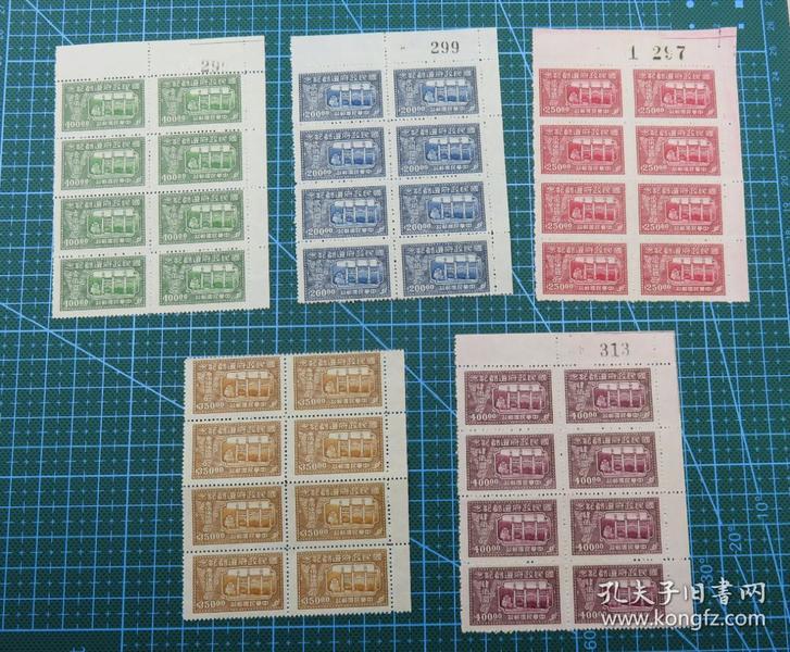 1947年纪22 国民政府还都纪念邮票--八联全套(带数字直角边)