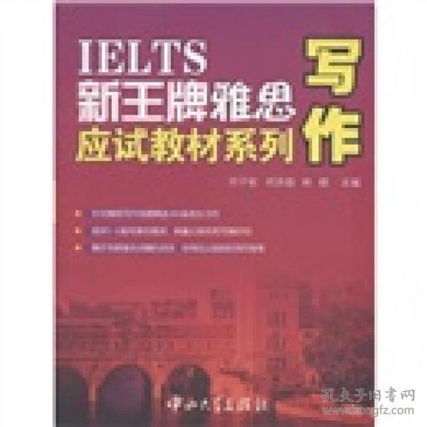 IELTS新王牌雅思应试教材系列:写作