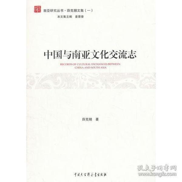 中国与南亚文化交流志
