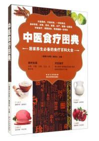 中医食疗图典