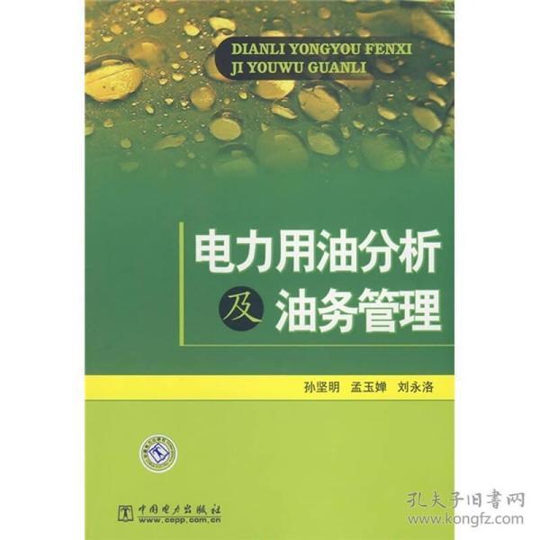 电力用油分析及油务管理