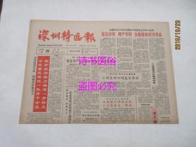 老报纸:深圳特区报 1987年1月26日 第1229期——全盘西化就是殖民地化、上海对外贸易的总体设想
