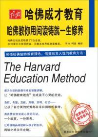 世界名校教育系列·哈佛成才教育:哈佛教你用阅读铸就一生修养