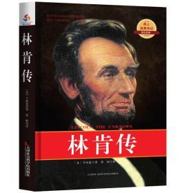 正版-林肯传